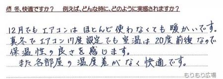 木曾ひのきの家もりぞう冬快適アンケート201802ブログ掲載1.JPG
