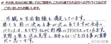 木曾ひのきの家もりぞう冬快適アンケート201802ブログ掲載2.JPG