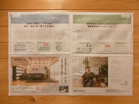 木曾ひのきの家もりぞう日本経済新聞住宅広告特集新聞広告20180222-2.jpg