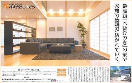 木曾ひのきの家もりぞう日本経済新聞住宅広告特集新聞広告20180222.jpg