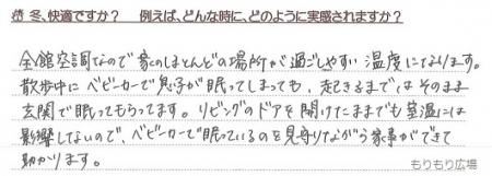 アンケート1木曾ひのきの家もりぞうブログ.JPG