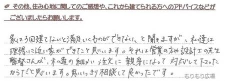 アンケート2木曾ひのきの家もりぞうブログ.JPG