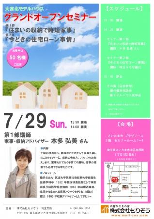 kisohinokinoie_mori-zou_saitama_seminar_20180729.jpg