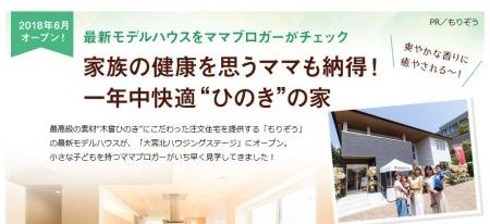 Living埼玉紹介.JPG