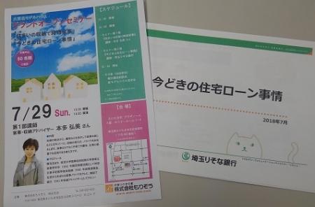 もりぞうブログ埼玉セミナーKIMG0003.jpg