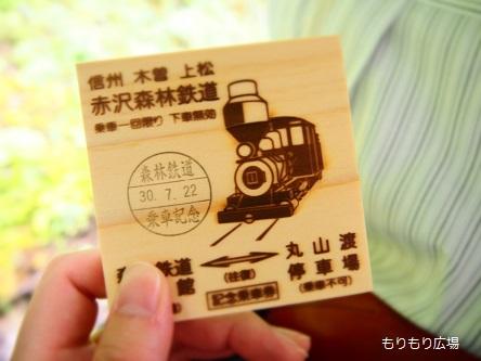 森林鉄道・切符/木曾ひのきの家もりぞうブログもりもり広場.jpg