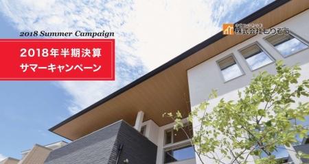木曾ひのきの家もりぞう2018半期決算サマーキャンペーン.JPG