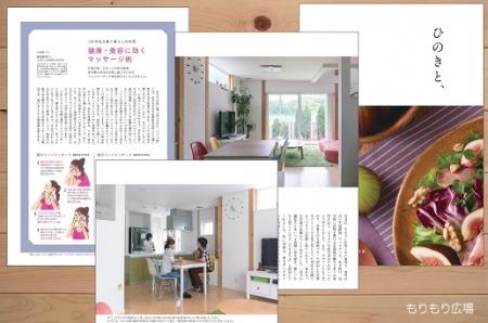 木曾ひのきの家もりぞうミニ季刊誌2018秋.jpg