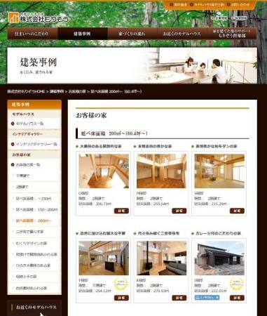 木曾ひのきの家もりぞうホームページ建築事例.JPG