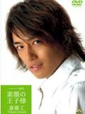 斎藤工 素顔の王子様 メイキング・オブ・スキトモ