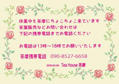 休業のお知らせ3web.jpg
