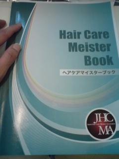 これが教科書