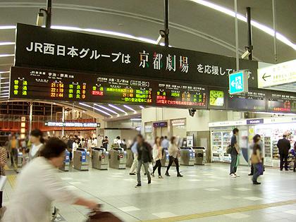京都駅構内