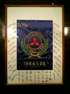 三菱重工サッカー部 引退記念盾