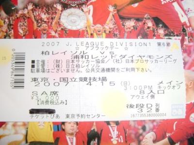 2007.4.15 浦和レッズ 対 柏レイソル戦