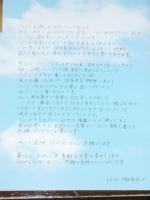 坂井泉水メッセージ