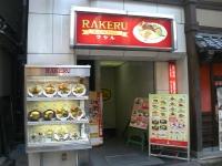 RAKERU@新宿西口店
