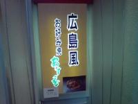 お好み焼き あす香@西新宿