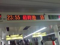 新宿駅@丸の内線