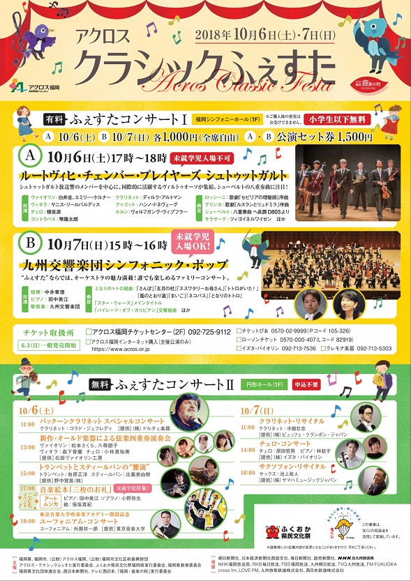 九州交響楽団1.jpg