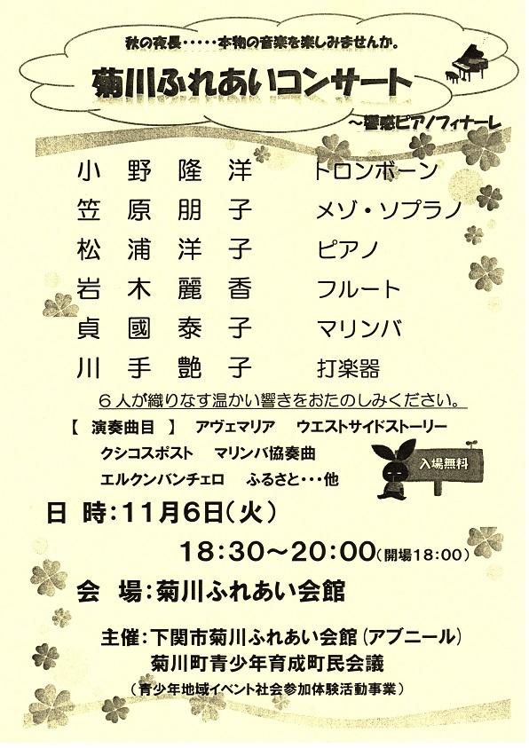 ふれあいコンサート.jpg