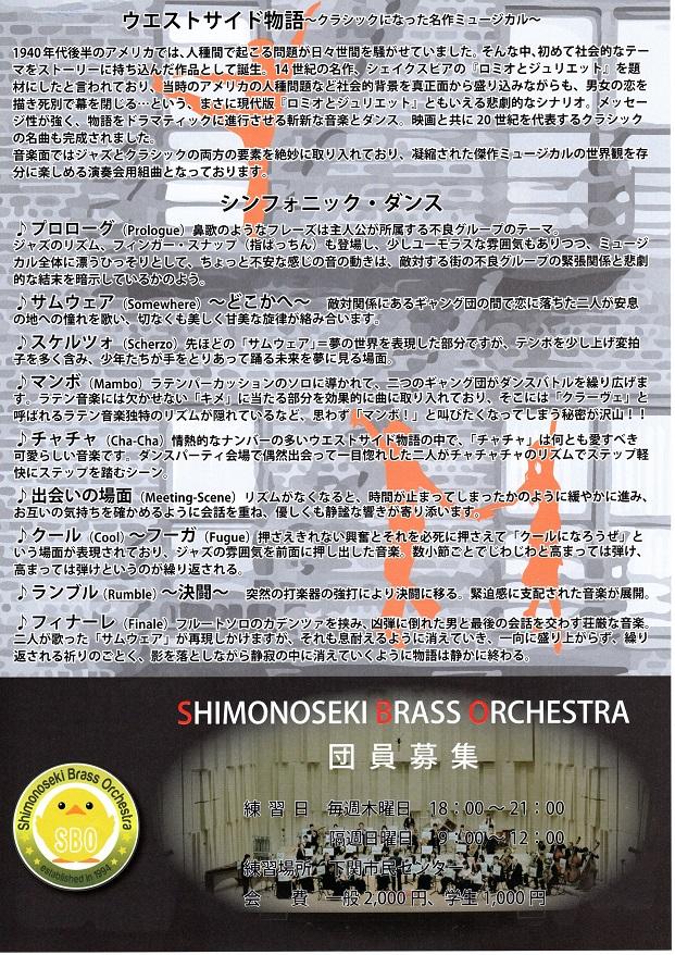 第14回演奏会 チラシ「裏」.jpg