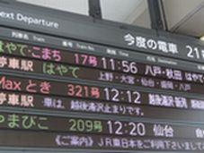 東京駅新幹線掲示板