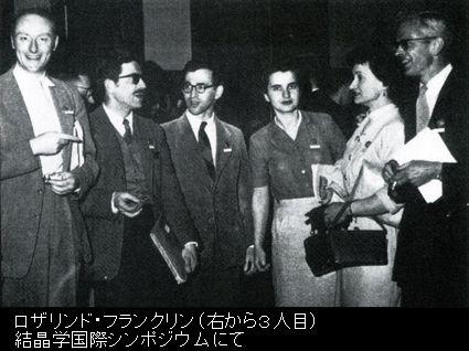 ロザリンド・フランクリン・結晶学会.jpg