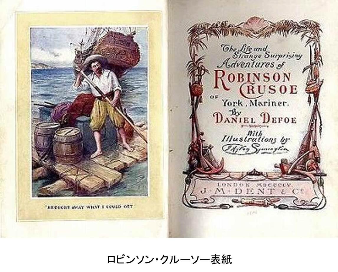 Robinson_Crusoe_1_2.jpg