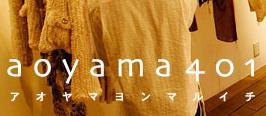 aoyama401