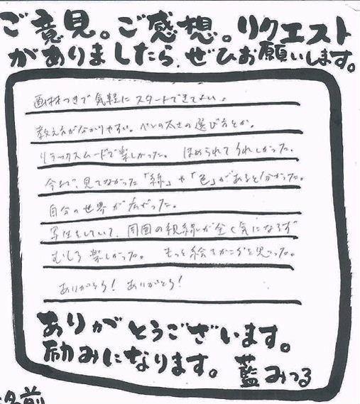 田中佳子さん
