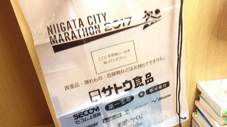 新潟シティマラソン