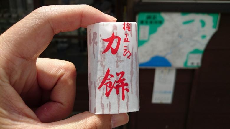 鎌倉 力餅
