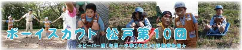 ボーイスカウト松戸第10団ビーバー隊