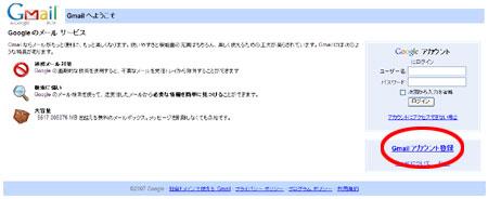 gmailアカウント登録