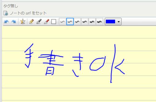 手書きスクリーンショット