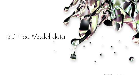 データ フリー 3d