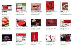Web Desing の 赤
