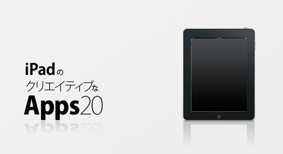 iPadのクリエイティブなApps 20