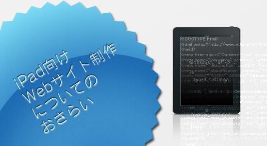 iPad向けWebサイト制作についてのおさらい