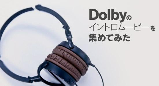 Dolby(ドルビー)のイントロムービーを集めてみた