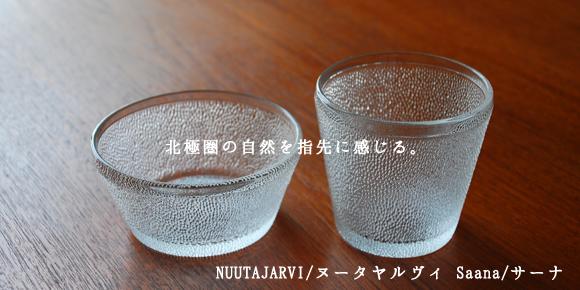 NUUTAJARVI/ヌータヤルヴィ Saana/サーナ