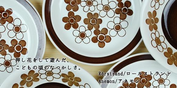 Rorstrand/ロールストランド Anemon/アネモン