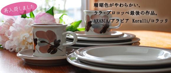 ARABIA/アラビア Koralli/コラッリ
