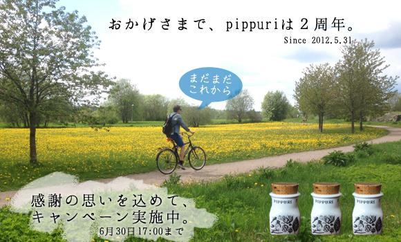 pippuriはおかげさまで2周年