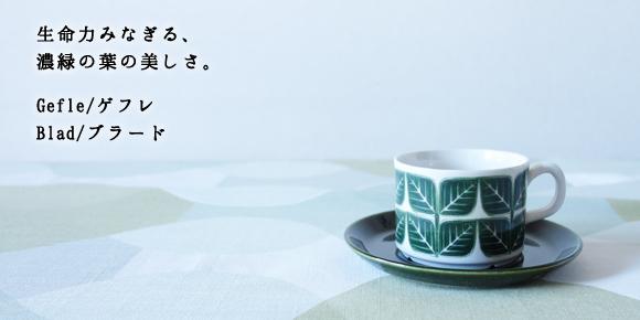 Gefle/ゲフレ Blad/ブラード