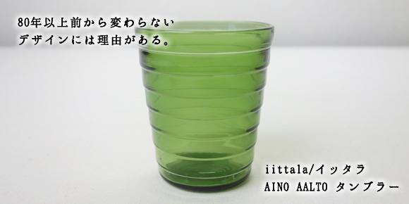 iittala/イッタラ Aino Aalto タンブラー グリーン