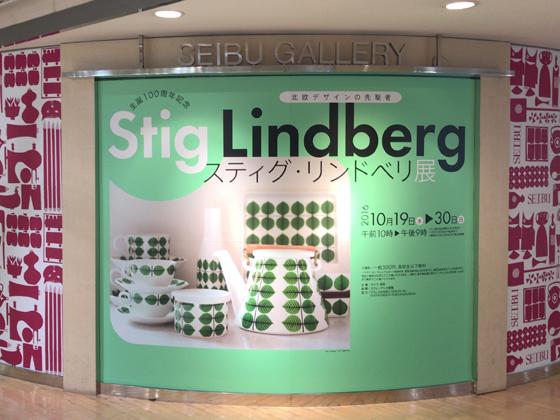 スティグ・リンドベリ展に行ってきました