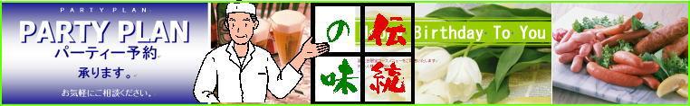 レストラン・居酒屋・スイーツ~インパクトのあるメニューと季節ヒット商品メニュー!