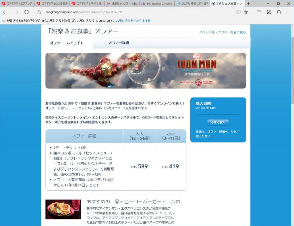 世界初の新アトラクション「アイアンマン」も!香港ディズニーランドに